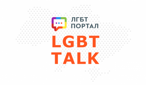 Meet Elijah Stronґovskoho in LGBT Talk with Irina Slavinska