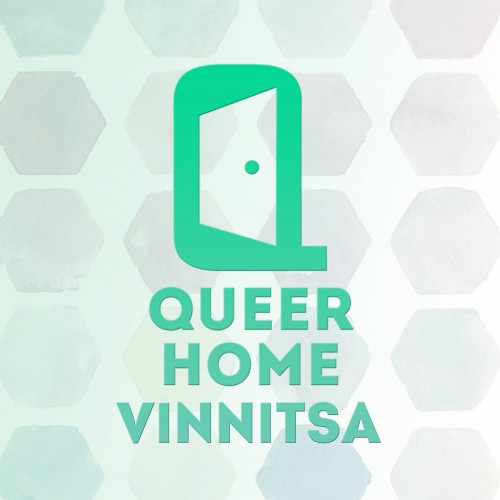 Queer Home Винница
