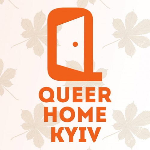 Queer Home Київ