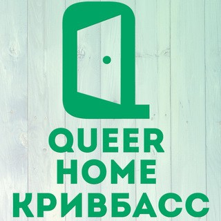 Queer Home Кривий Ріг
