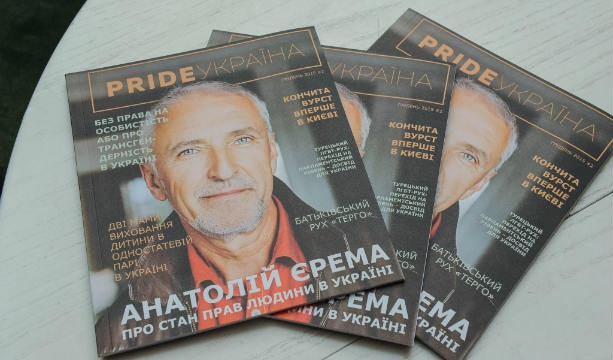 The second issue of Pride Ukraine was presented in Kyiv