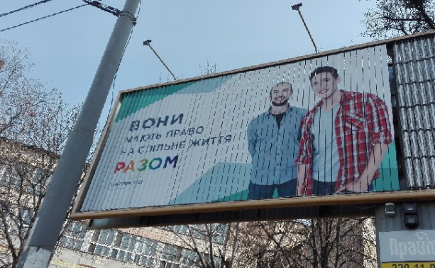 Billboards in support of same-sex partnerships appear in Kiev