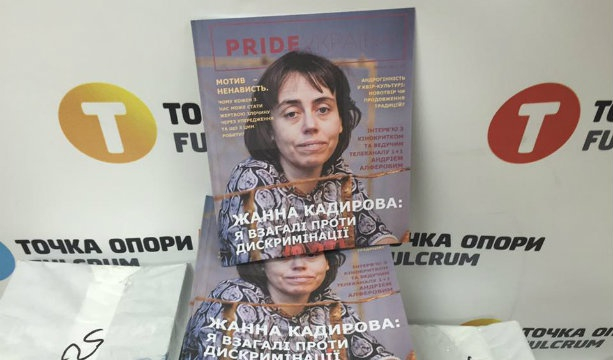 New Spring Edition of Magazine Pride Ukraine is presented