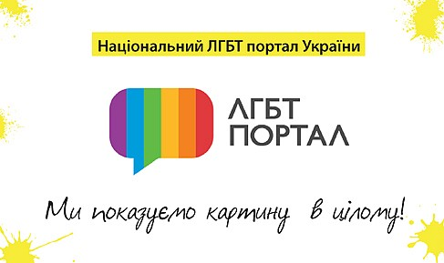 Promotional video of the National LGBT portal of Ukraine