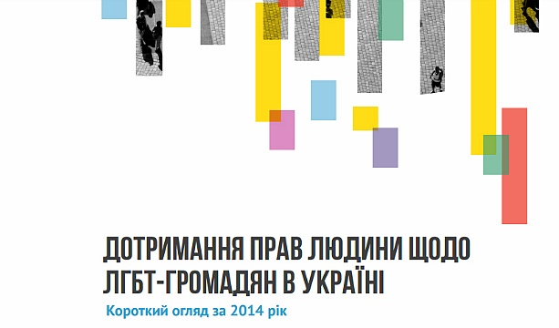 Released report on human rights of LGBT people in Ukraine