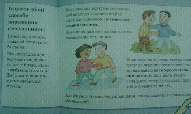 In Ukraine appeared children's book with stories about gays
