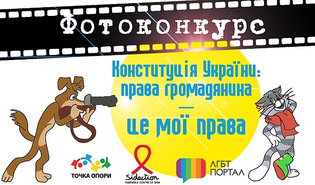 "The photo contest  is organized by the National LGBT portal of Ukraine ""The constitution of Ukraine: the citizen's rights are my rights"""